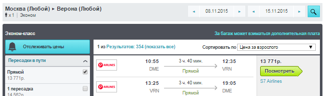 BudgetWorld|S7. Москва — Верона (Италия) — Москва: 13800 руб. [Прямые рейсы!]