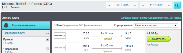 BudgetWorld|Аэрофлот / Air France. Питер / Москва - Париж - Питер / Москва: 13900 / 14900 руб. [Прямые рейсы!]
