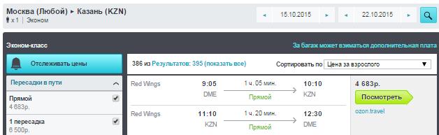 BudgetWorld|Red Wings. Москва - Казань - Москва: 4700 руб.