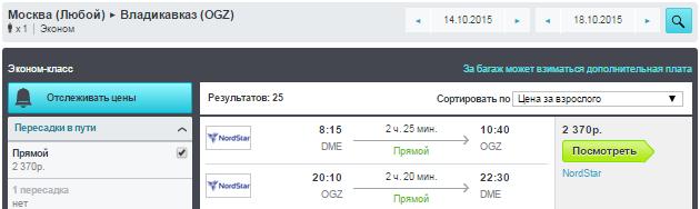 BudgetWorld|Red Wings. Москва - Владикавказ - Москва: 2400 руб.