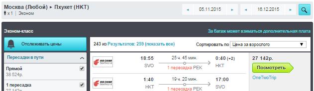 BudgetWorld|Air China. Москва - Пхукет / Хошимин - Москва: 27100 руб.