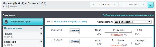 BudgetWorld|Aegean. Москва - Ларнака (Кипр) - Москва: 10500 руб.