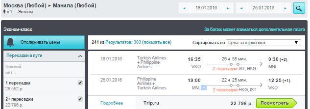 BudgetWorld|Turkish Airlines + Cathay Pacific. Москва / Казань / Ростов - Манила (Филиппины): 24400 - 26900 руб. *ПОДЕШЕВЕЛО