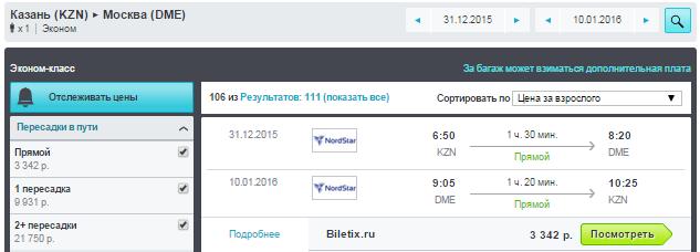 BudgetWorld|NordStar. Москва - Казань - Москва: 3370 руб. [На Новый Год!] *ПОДЕШЕВЕЛО