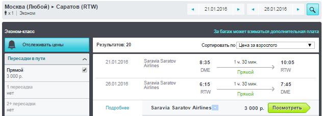 BudgetWorld|Саратовские авиалинии. Москва - Саратов - Москва: 3000 руб.