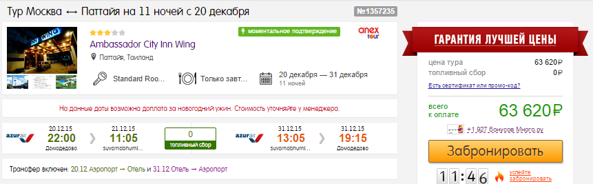 BudgetWorld|ТУР-пакет 11 ночей из Москвы в Таиланд: от 31800 руб/чел (вылет 20 декабря)