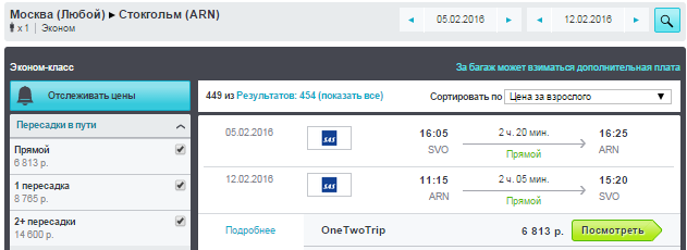 BudgetWorld|SAS. Москва / Питер  - Стокгольм - Москва / Питер: 6600 / 6800 руб. [Прямые рейсы!] *Подешевело