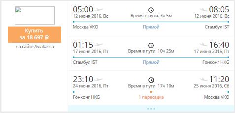 BudgetWorld|Turkish Airlines. Москва - Гонконг - Москва (+ Стамбул): 17000 руб. [на Лето!] *ПОДЕШЕВЕЛО!