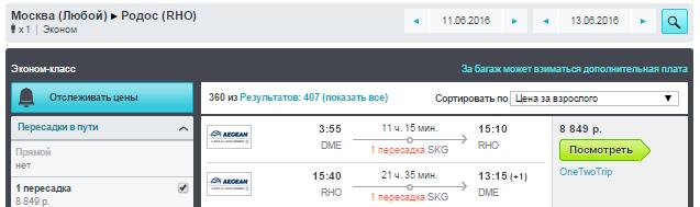 BudgetWorld|Aegean. Москва - Родос (Греция) - Москва: 8850 руб. [на Лето!]