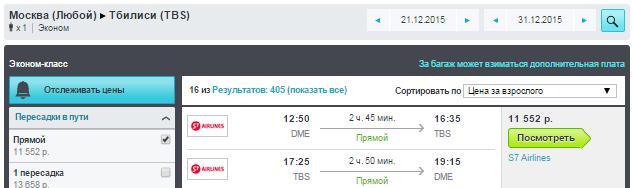 BudgetWorld|S7. Москва — Тбилиси — Москва: 11500 руб. [Прямые рейсы!]