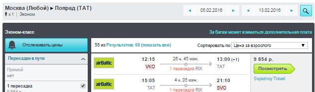 BudgetWorld|BugetWorld |airBaltic. Москва / Питер - Попрад-Татры (Словакия) - Москва / Питер: 9850 / 10550 руб.