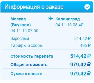 BudgetWorld|Победа. Новый маршрут между Москвой и Калининградом: от 999 руб. (в одну сторону)