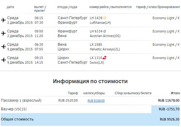BudgetWorld|Austrian Airlines. Промокод. Москва / Питер - Вена - Москва / Питер: 8200 / 9900 руб. [Прямые рейсы!]