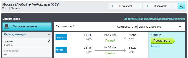 BudgetWorld|BugetWorld |Победа. Москва - Киров / Белгород / Чебоксары - Москва: 2000 руб.