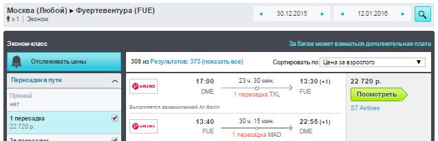 BudgetWorld|S7. Москва - Фуертевентура (Канары) - Москва: 22700 руб. [на Новый Год!] *Обновлено