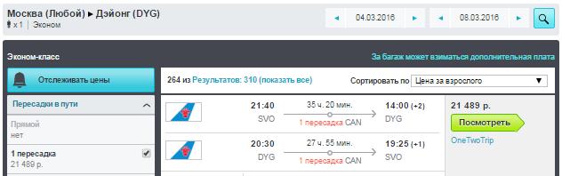 BudgetWorld|China Southern. Москва - Чжанцзяцзе (Китай)  - Москва: 21500 руб.