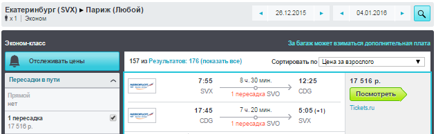BudgetWorld|Аэрофлот. Екатеринбург - Париж - Екатеринбург: 17500 руб. [на Новый Год!]