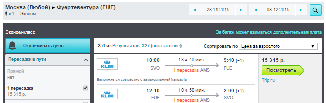 BudgetWorld|KLM. Москва / Питер — Фуертевентура (Канары) — Москва / Питер: 15300 / 15400 руб.