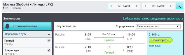 BudgetWorld|RusLine. Москва - Липецк - Москва: 2960 руб.