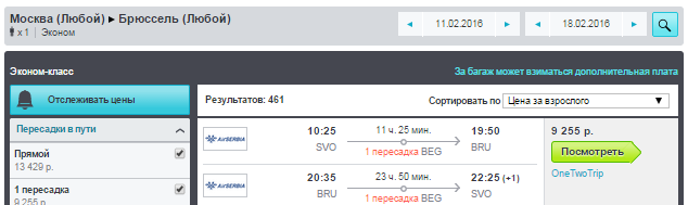 BudgetWorld|Brussels Airlines и Air Serbia. Москва / Питер - Брюссель - Москва / Питер: от 9300 руб. [есть Прямые рейсы на лето!]