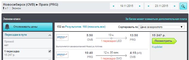 BudgetWorld|Екатеринбург / Челябинск / Оренбург / Волгоград / Новгород / Ростов / Казань - Прага: 15950 руб. *Подешевело