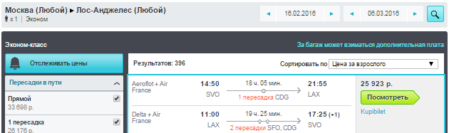 BudgetWorld|AirFrance. Москва / Питер - Лос-Анджелес / Атланта - Москва / Питер: 25800 руб.