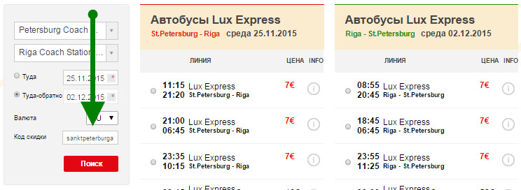 BudgetWorld| LuxExpress. Промокод. Питер - Рига: 7€ (500 руб.)