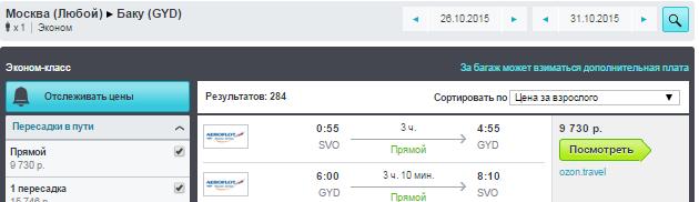BudgetWorld|Аэрофлот. Москва - Баку - Москва: 9700 руб. [Прямые рейсы!]