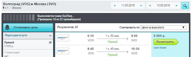 BudgetWorld|Аэрофлот. Большая распродажа билетов по России: от 4500 руб. [Прямые рейсы!]