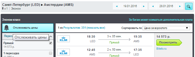 BudgetWorld|KLM / Аэрофлот. Москва / Питер — Амстердам — Москва / Питер: от 12400 руб. [Прямые рейсы!] *Обновлено
