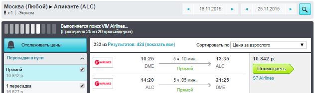BudgetWorld|S7. Большая распродажа билетов по всему миру: от 3500 руб. [Прямые рейсы!]
