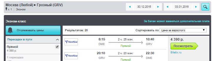 BudgetWorld|NordStar. Москва - Грозный - Москва: 4400 руб. [На Новый Год!]