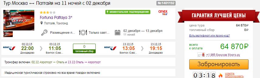 BudgetWorld|ТУР-пакет 11 ночей из Москвы в Тайланд: от 32400 руб/чел (вылет 2 декабря)