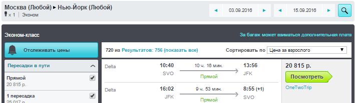 BudgetWorld|Delta. Москва - Нью-Йорк - Москва: 20800 руб. [Прямые рейсы!]