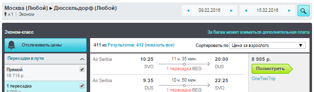 BudgetWorld|AirSerbia. Москва - Дюссельдорф - Москва: 8900 руб. *Подешевело