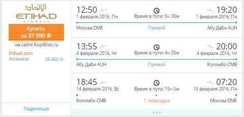 BudgetWorld|Etihad Airways. Москва / Питер / Казань - Коломбо (Шри-Ланка) / Пхукет (Таиланд): от 24000 руб.