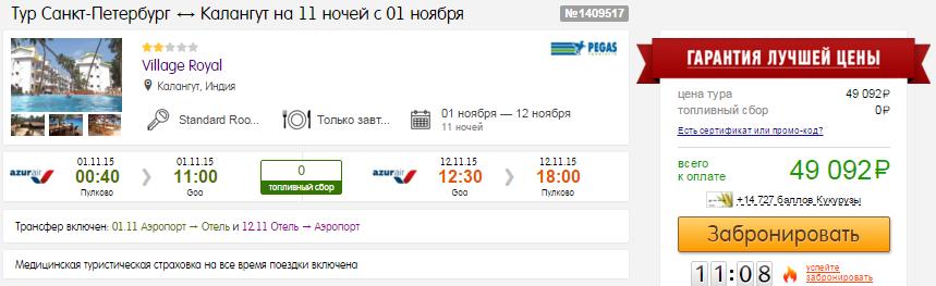 BudgetWorld ТУР-пакет 11 ночей из Питера на Гоа: от 24500 руб/чел (вылет 1 ноября)