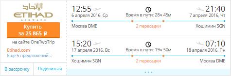 BudgetWorld|Etihad Airways. Москва - Хошимин / Бангкок - Москва: от 25800 / 26400 руб.