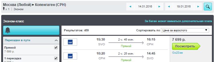 BudgetWorld SAS. Москва  - Копенгаген - Москва: 7700 руб. [Прямые рейсы!]