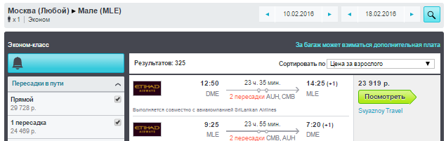 BudgetWorld|Etihad Airways. Москва /Питер - Мале (Мальдивы) - Москва / Питер: от 23900 / 27400 руб.