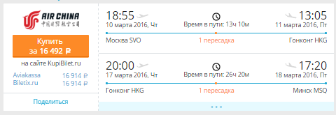 BudgetWorld|Air China. Москва - Азия - Минск: от 16500 руб. *Подешевело!