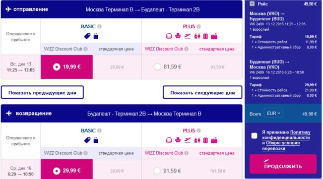 BudgetWorld|WizzAir. Москва - Будапешт - Москва: 4900 руб. (для Wizz Discount Club: 3500 руб.)
