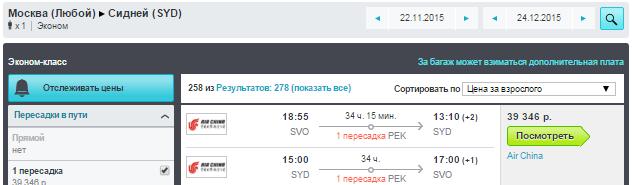 BudgetWorld|Air China. Москва - Новая Зеландия / Австралия - Москва: 38200 / 39300 руб.