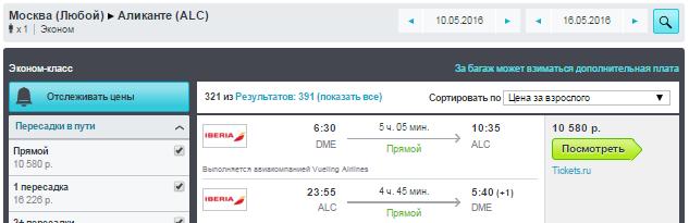 BudgetWorld|Iberia. Москва - Аликанте - Москва: 10600 руб. [Прямые рейсы!] *Подешевело