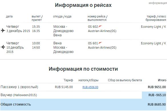 Austrian Airlines. Промокод в честь Halloween. Москва  - Вена - Москва: 8700 руб. [Прямые рейсы!]