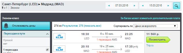 BudgetWorld|KLM. Москва / Питер — Барселона / Мадрид — Москва / Питер: 10600 - 11700 руб.
