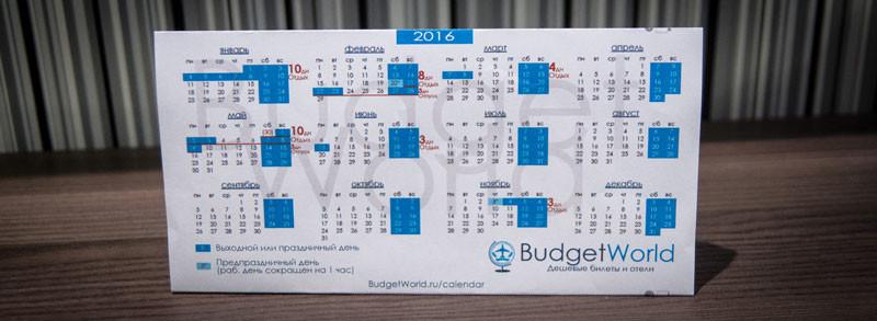 Производственный календарь 2016 как сложить, распечатать, скачать