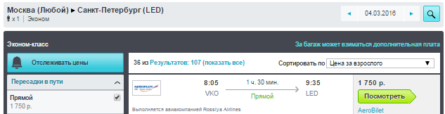 BudgetWorld|Аэрофлот. Перелеты между Питером и Москвой: 1750 руб. (в одну сторону)