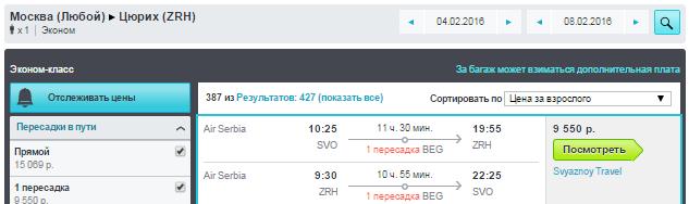 BudgetWorld|AirSerbia. Москва - Цюрих - Москва: 9550 руб. [Горнолыжный сезон!]