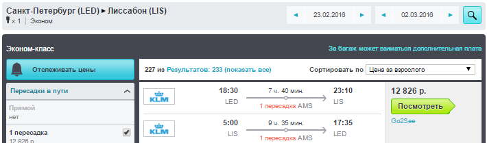 BudgetWorld|KLM. Москва / Питер — Лиссабон — Москва / Питер: 12200 руб.